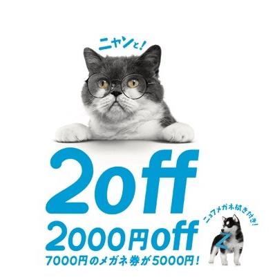 Zoff(ゾフ)の猫キャンペーン「7,000円のメガネ券が2,000円of」