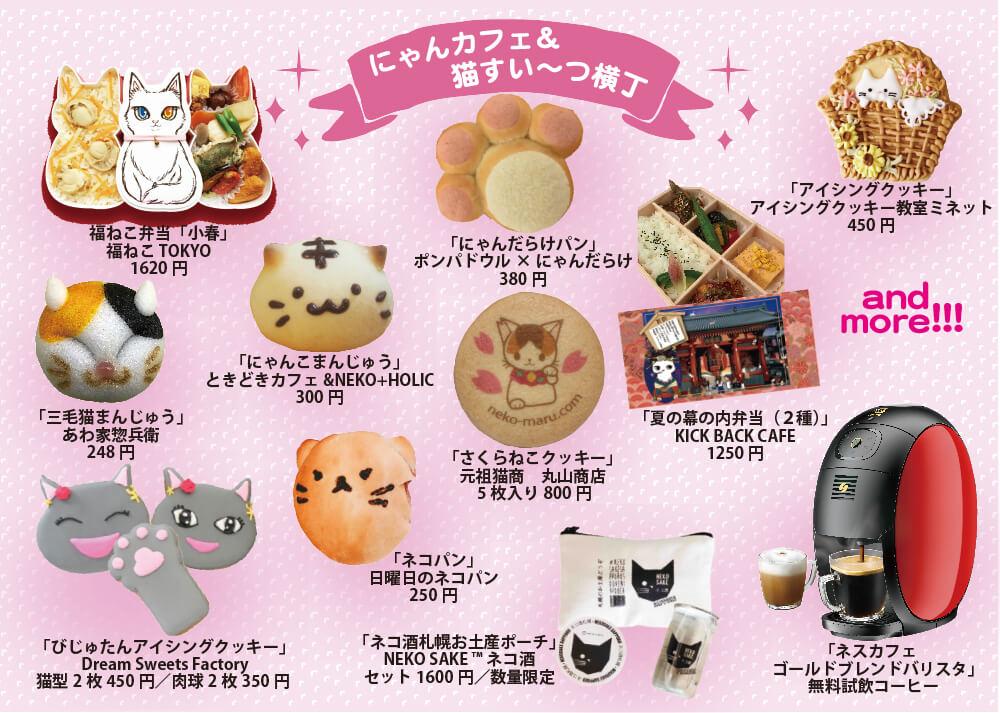 「にゃんだらけVol.8」のにゃんカフェや猫すい〜つ横丁で販売される製品イメージ