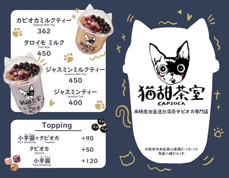 ミルクティーメニュー by 猫甜茶室(ねこてんちゃしつ) capioca(カピオカ)