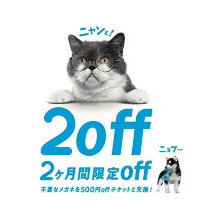Zoff(ゾフ)の猫キャンペーン「不要なメガネを500円offチケットと交換」