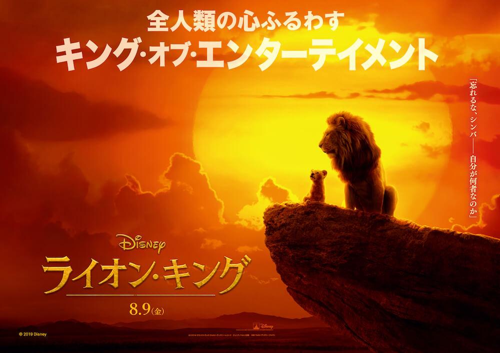 """ディズニーが贈る""""超実写版""""映画「ライオンキング」のメインビジュアル"""