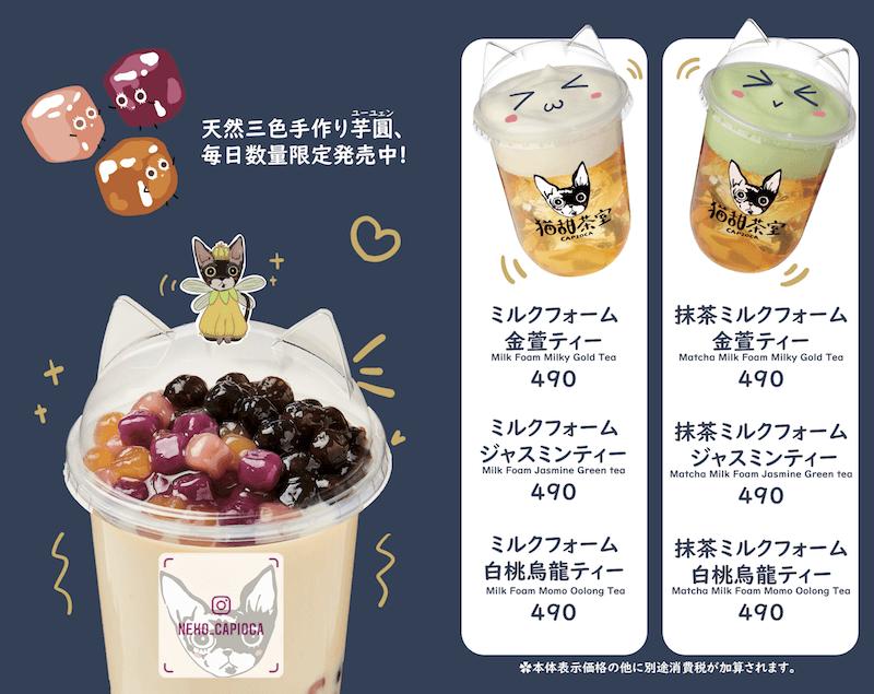 ティーメニュー by 猫甜茶室(ねこてんちゃしつ) capioca(カピオカ)
