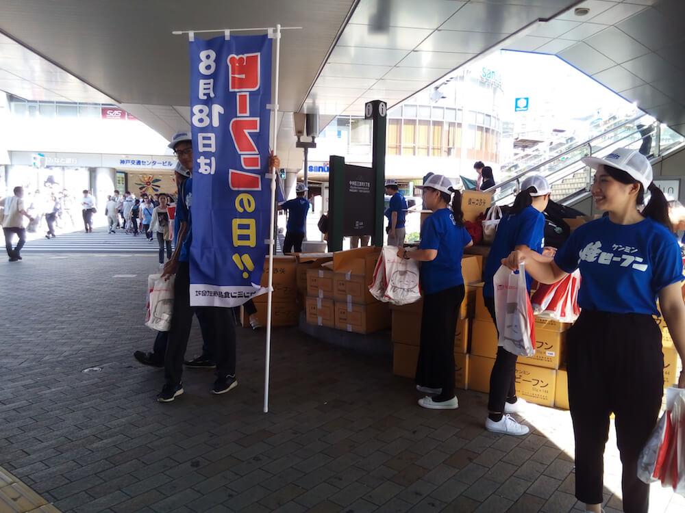 「ケンミン焼きビーフン」の不良配布イベント開催風景(神戸)