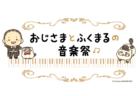 おじさまと猫の原画展&限定グッズもあるニャ「おじさまとふくまるの音楽祭」上野ヤマシロヤで開催中