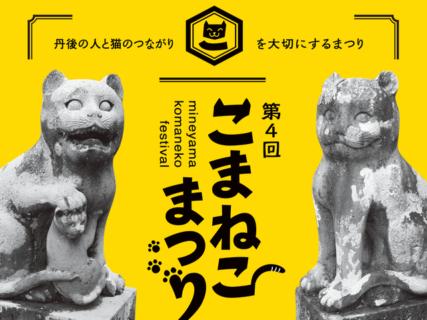 神社には狛猫もいるニャ〜京都・丹後で街歩きを楽しむ「第4回こまねこまつり」9/8に開催