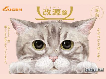 こんな可愛い風邪薬は見たことニャい…改源のパッケージに人気猫を起用!お披露目会にはスピードワゴンも登場