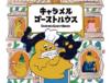 キャラメルのお化けと黒猫、人気お菓子のキャラクターを絵本化した「キャラメルゴーストハウス」