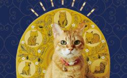 我に祈りを捧げるのニャ…ネコを乗せて思わず拝みたくなってしまう爪とぎが誕生