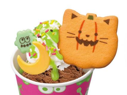 サーティーワンから猫クッキーを添えた「かぼちゃねこサンデー」が登場!ハロウィンメニューが充実