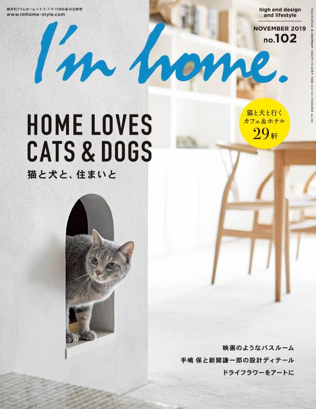 インテリア誌「I'm home(アイムホーム)」の最新号(No.102)の表紙