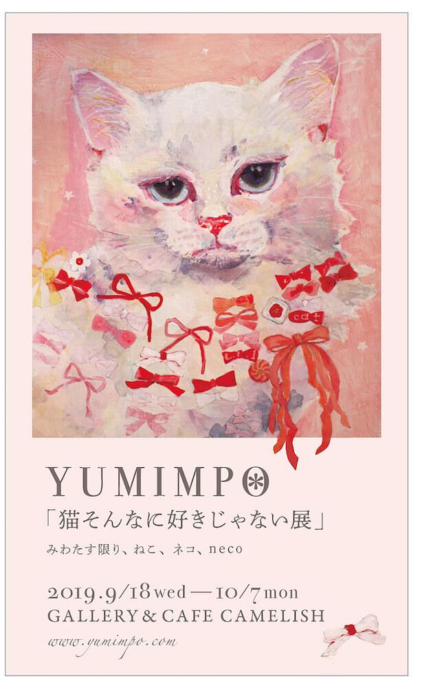 画家のYUMIMPO*(ゆみんぽ)さんによる個展「猫そんなに好きじゃない展」メインビジュアル
