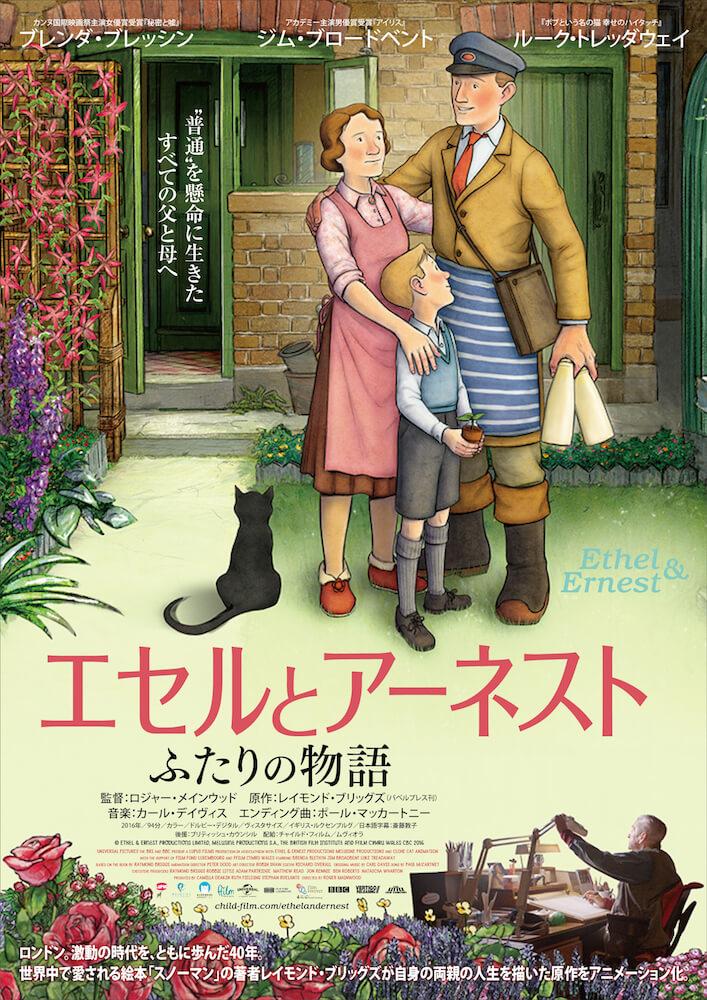 アニメーション映画「エセルとアーネスト ふたりの物語」メインビジュアル
