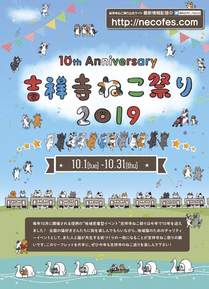 吉祥寺ねこ祭り2019のパンフレット