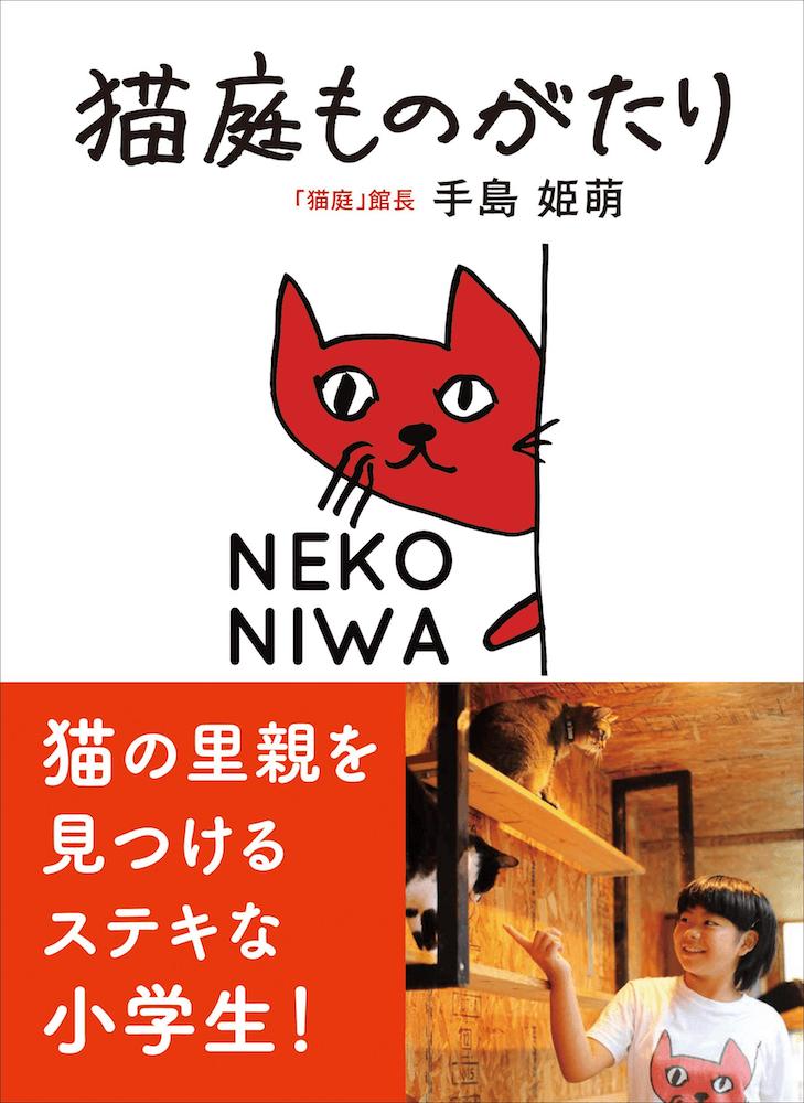 書籍「猫庭ものがたり」の表紙