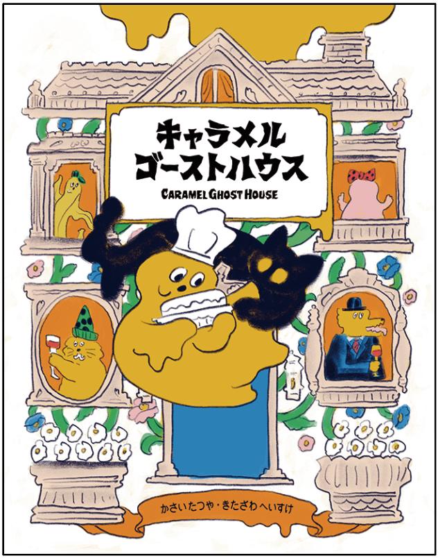 絵本「キャラメルゴーストハウス(CARAMEL GHOST HOUSE)」の表紙