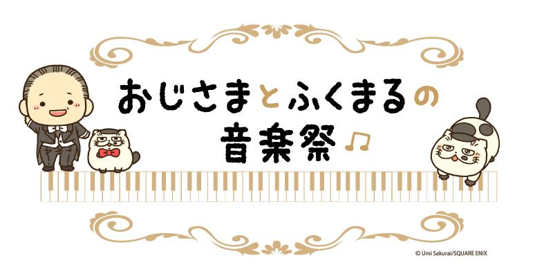 おじさまとふくまるの音楽祭 in ヤマシロヤ