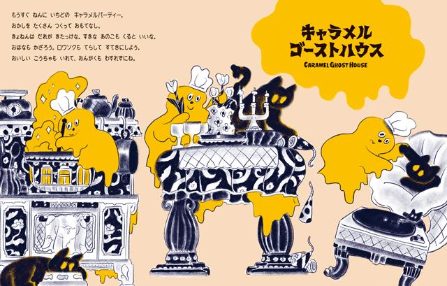 絵本「キャラメルゴーストハウス(CARAMEL GHOST HOUSE)」の中面イメージ1