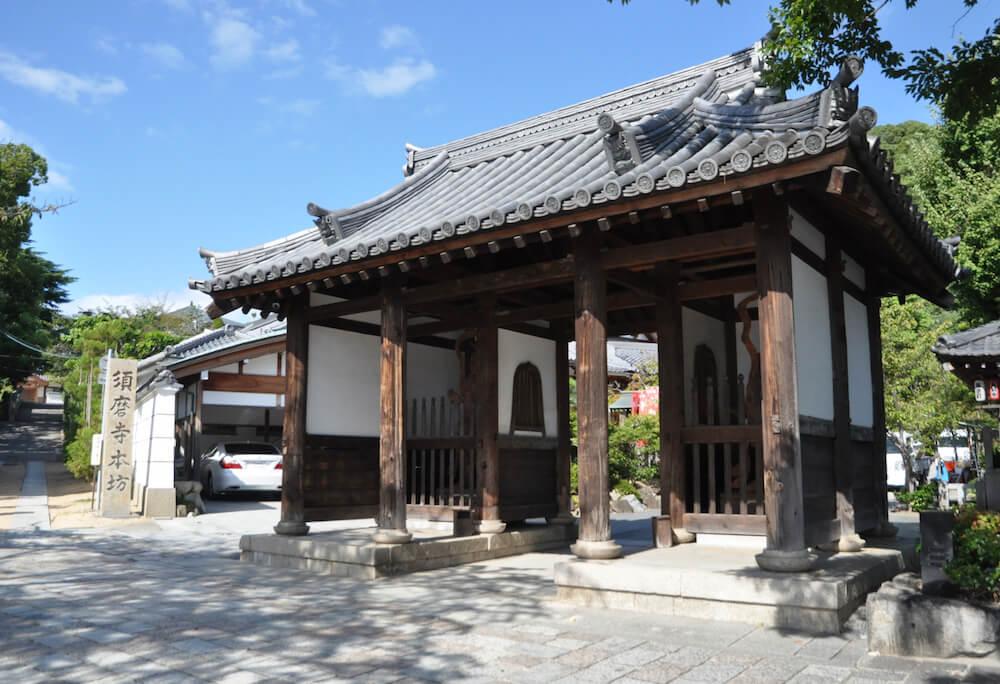 神戸市須磨区にある真言宗須磨寺派の本山「須磨寺」