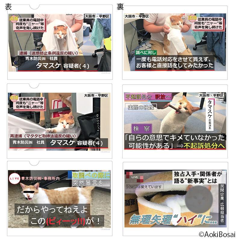 青木防災の逮捕ネコ「タマスケ」をデザインしたクリアファイル