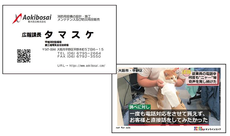 青木防災の逮捕ネコ「タマスケ」グッズの購入特典、タマスケ課長の名刺