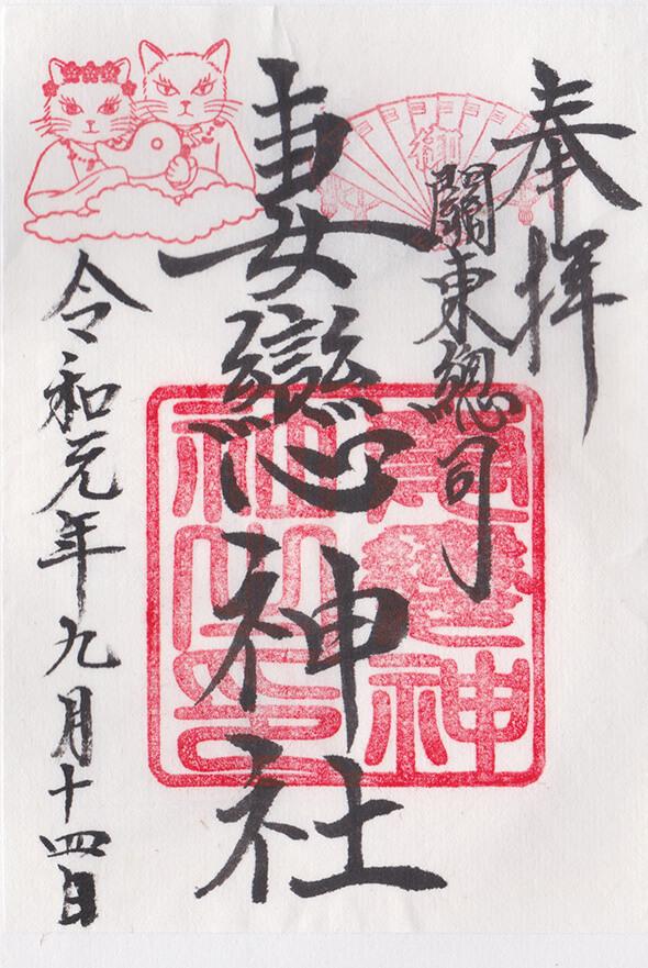 ねこまつり限定御朱印 by 妻戀神社
