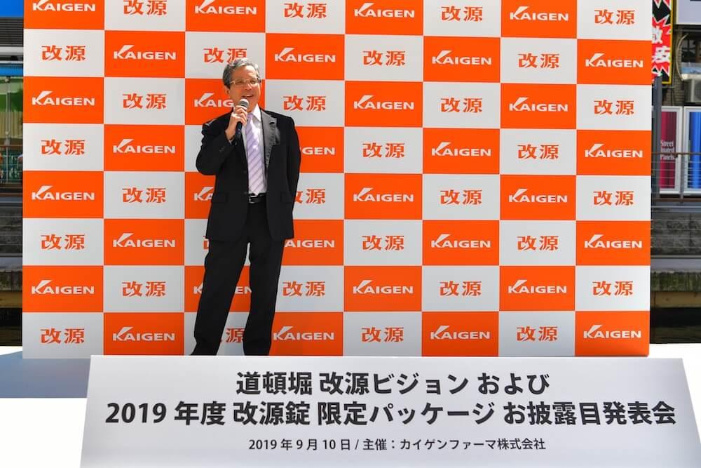 カイゲンファーマ株式会社の代表取締役社長「中桐信夫 」氏