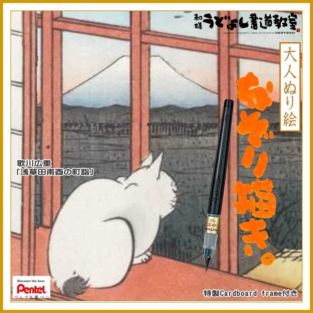 猫の浮世絵なぞり書き by うどよし書道教室