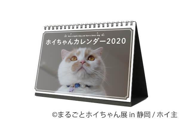 ちくわ柄の人気猫「ホイップ(ホイちゃん)」の2020年カレンダー