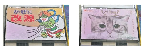 道頓堀に設置された風邪薬・改源のデジタルサイネージ「 道頓堀 改源ビジョン」