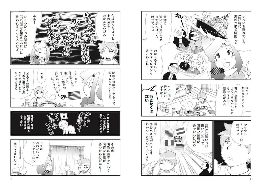 コミックエッセイ「ニャンと明治時代はこうだった ~おかしな猫がご案内~」の中面イメージ