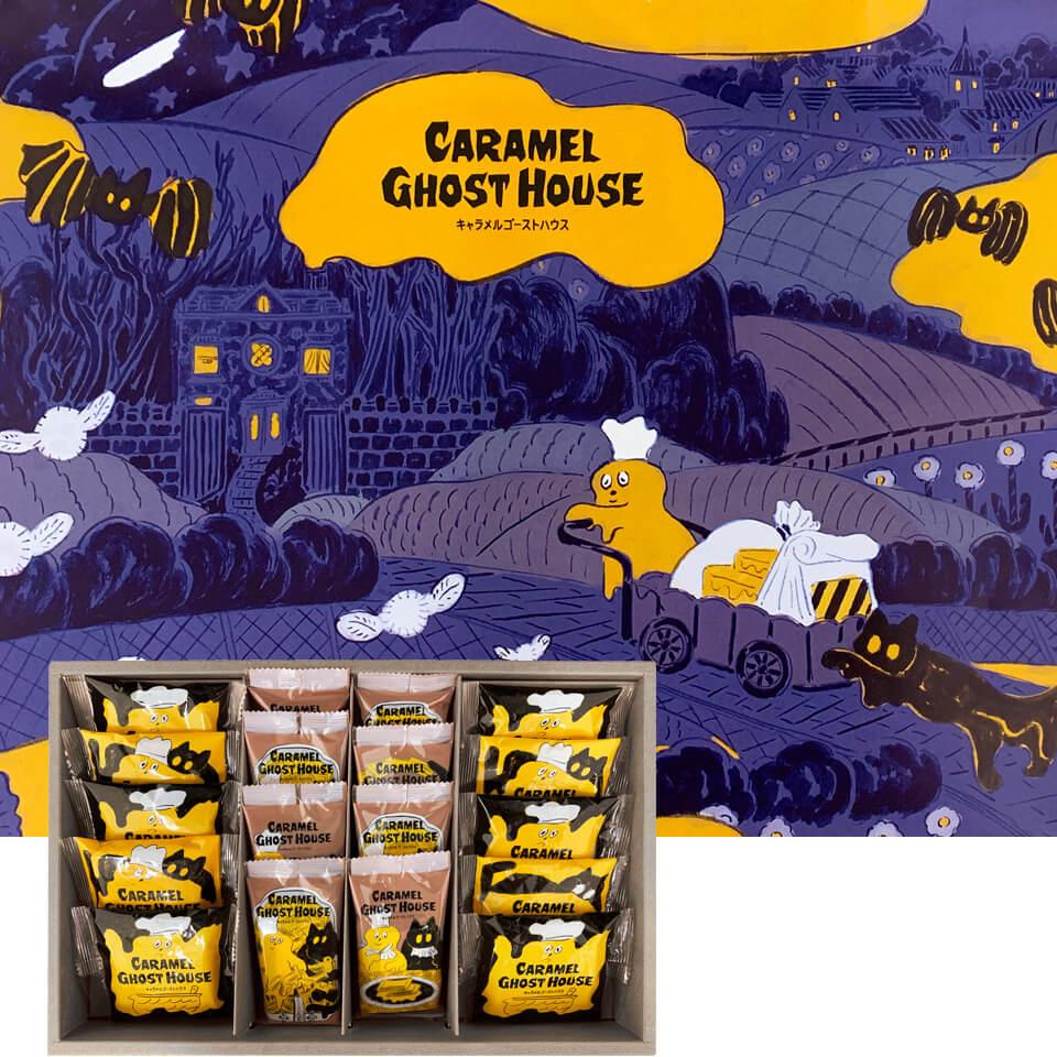 キャラメルゴーストハウス詰合せ 18個入 製品パッケージ