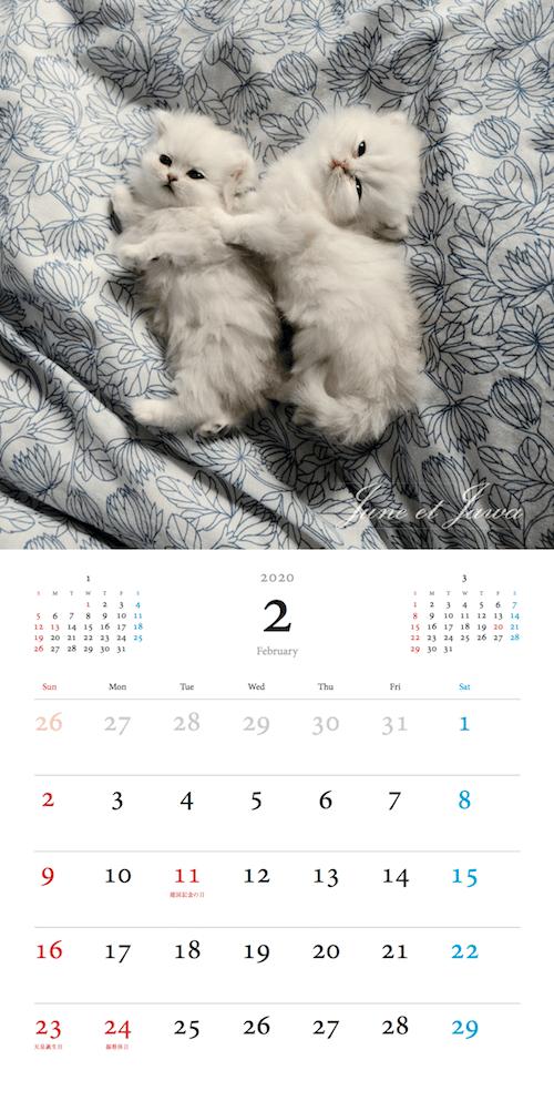「パリにゃん カレンダー 2020」2月のカレンダーイメージ