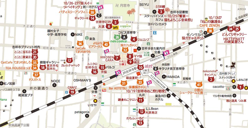 吉祥寺ねこ祭り2019の公式マップ&参加店舗リスト