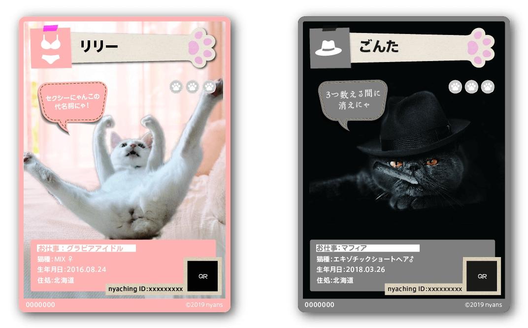 猫のトレーディングカード「ニャンズカード」のサンプルイメージ