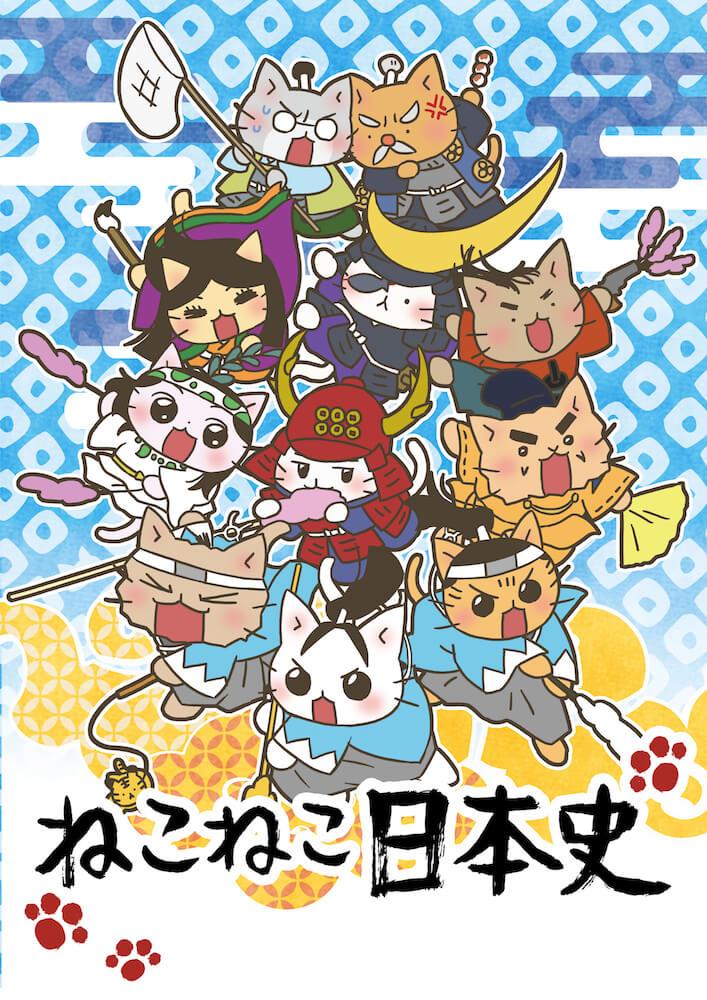 NHKEテレ(天てれアニメ枠)で放送中のアニメ「ねこねこ日本史」