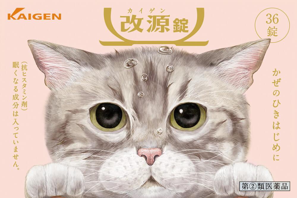 風邪薬「改源」の猫デザイン限定パッケージ