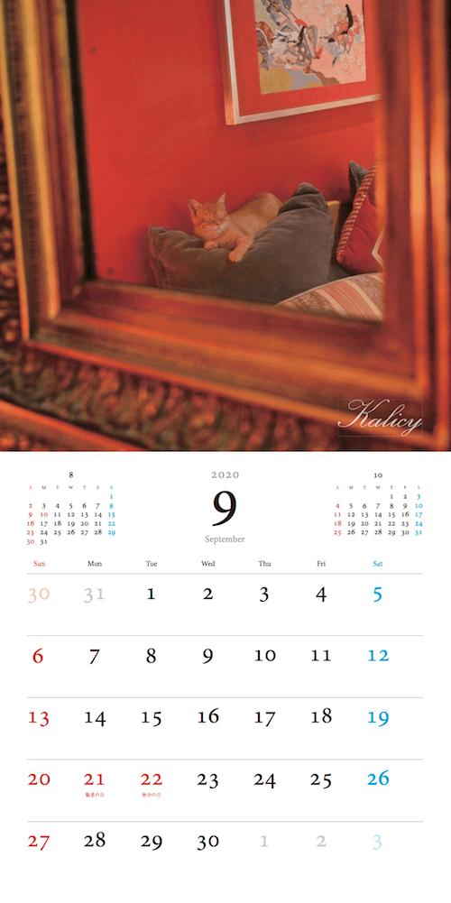 「パリにゃん カレンダー 2020」9月のカレンダーイメージ