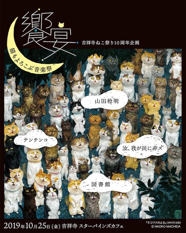 饗宴 ー 猫もよろこぶ音楽祭 2019のメインビジュアル by 吉祥寺ねこ祭り2019