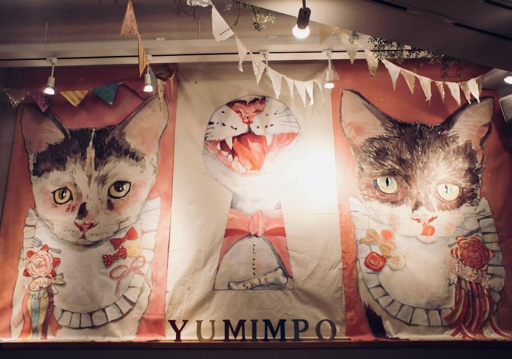 「注文の多い料理店」をモチーフにした作品「3ひきの子猫」 by YUMIMPO*(ゆみんぽ) 「猫そんなに好きじゃない展」