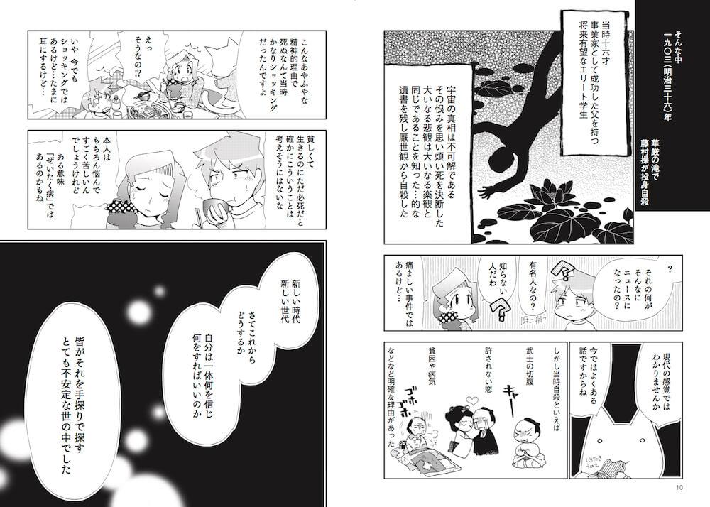コミックエッセイ「ニャンと明治時代はこうだった ~おかしな猫がご案内~」のページサンプル