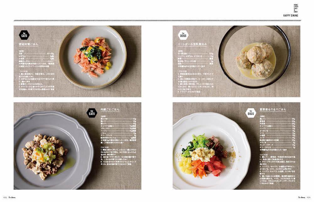 「猫と犬にとっての最良の食卓」をテーマにした食事の作り方 by I'm home(No.102)