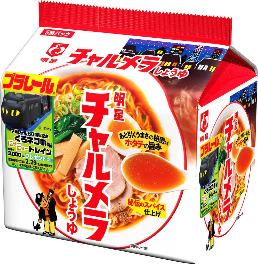 黒猫プラレールが当たる「明星 チャルメラ しょうゆラーメン 5食パック」の製品パッケージ