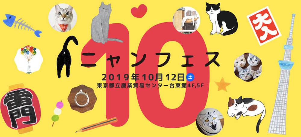 ニャンフェス10のロゴ