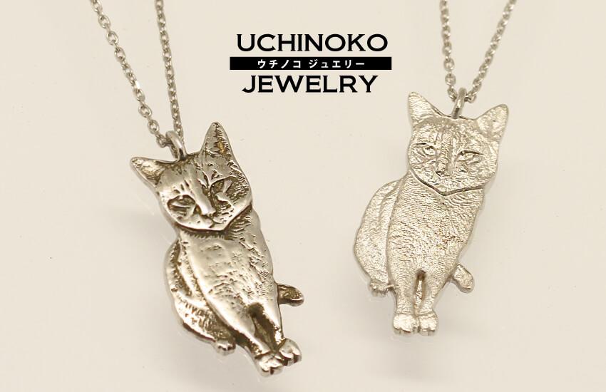 愛猫そっくりなアクセサリーが作れるサービス「UCHINOKO JEWELRY(ウチノコジュエリー)」