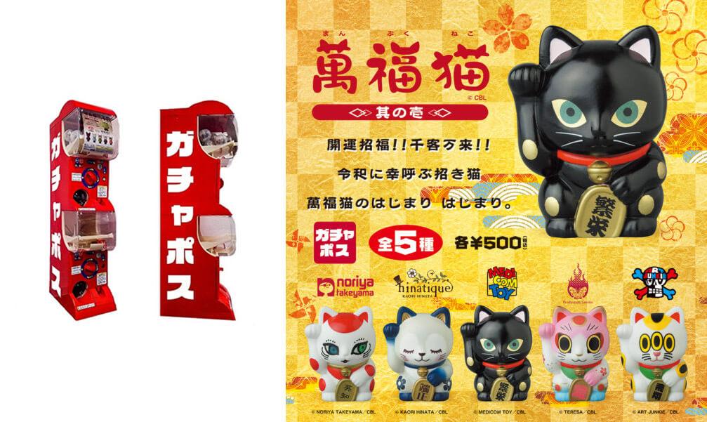 郵便局専用カプセルトイ自販機(ガチャポス)の第4弾「萬福猫(まんぷくねこ)」