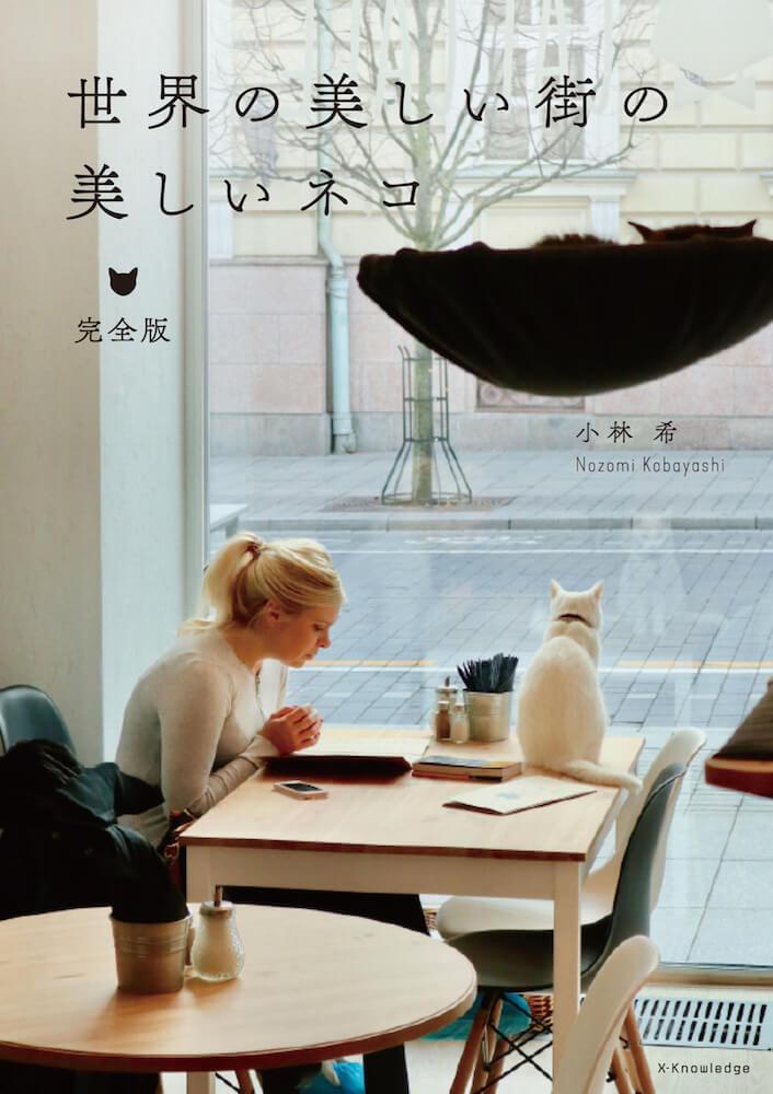 小林希さんの新しいフォトエッセイ「世界の美しい街の美しいネコ 完全版」の表紙