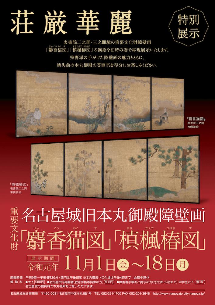 重要文化財名古屋城旧本丸御殿障壁画「麝香猫図」「槙楓椿図」特別展示のメインビジュアル