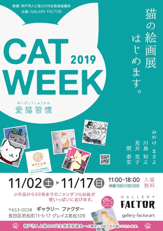 猫をテーマにした絵画展「CAT WEEK 2019 ~ 愛猫習慣(あいびょうしゅうかん) ~」メインビジュアル