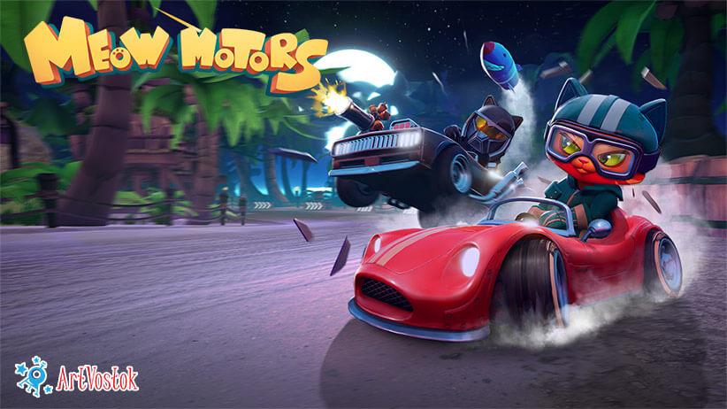 レーシングゲーム「Meow Motors(ミャウモーターズ)」のメインビジュアル