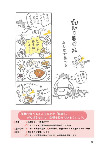 おむすびや料理のコツを題材にした4コマ漫画 by 大人のおむすび学習帳